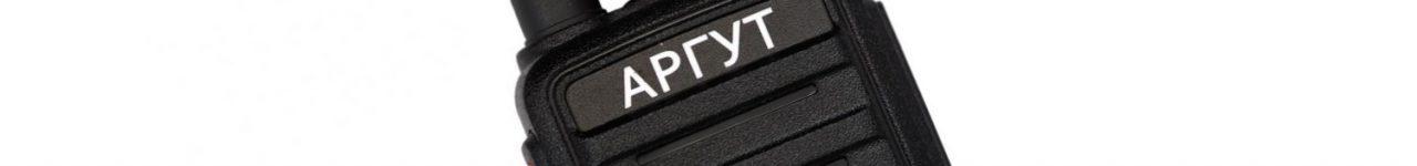 Радиостанция LPD 433-434МГц АРГУТ А-73